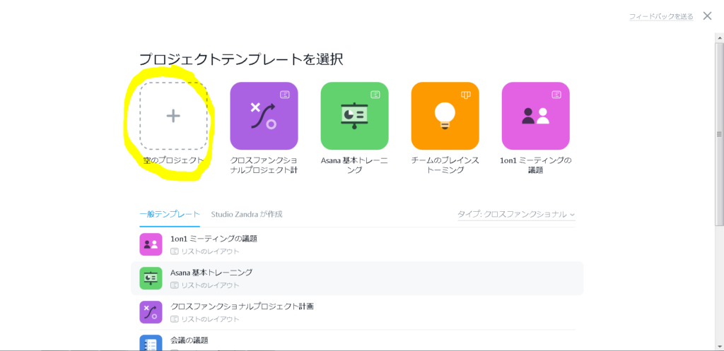 Asana dashboard (Japanese)